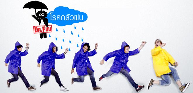 Dr.Fuu_rain