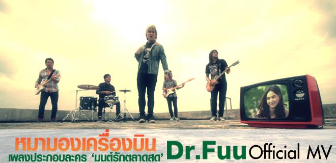 Dr.Fuu_หมามองเครื่องบินMV