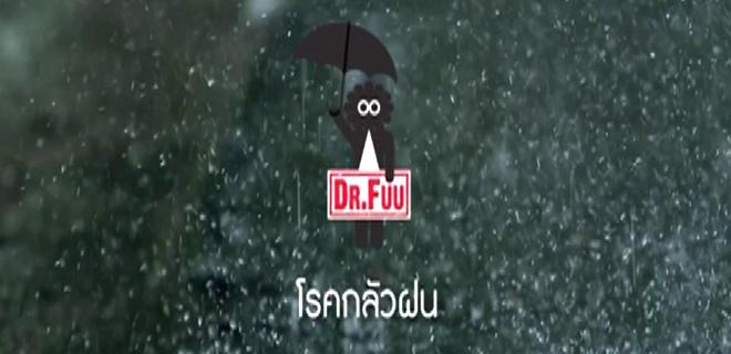 dr.fuu_scoop