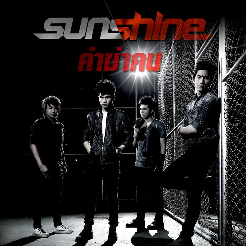 Sunshine - คำฆ่าคน