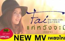 แค่หวังจะมี (Hope) : Fai Garden Music | Official MV