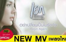 อย่าเปลี่ยนเป็นไม่รักกัน (Begin Again) : เอก สุระเชษฐ์ | Official MV