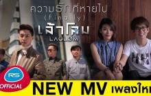 ความรักที่หายไป (Finally) : เล้าโลม Yes! Music | Official MV