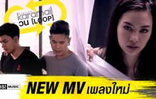 วน (Loop) : Karamail Yes! Music | Official MV